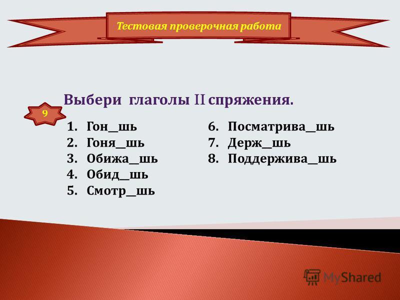 8 Тестовая провсерочная работа Укажи в каждом ряду «лишний» глагол. 1. 1)Нос_м 2)Посмотр_м 3)Пиш_м 4)Ход_м 2. 1)Отыщ_м 2)Крас_м 3)Гоня_м 4)Слуша_м