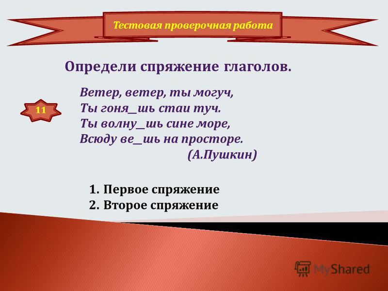 10 Тестовая провсерочная работа Выбери глаголы спряжения. 1.Плава__т 2.Чист__т 3.Вид__т 4.Подход__т 5.Опута___т 6.Прицеп__т 7.Заработа__т 8.Натян__тся 9.Вырв__т
