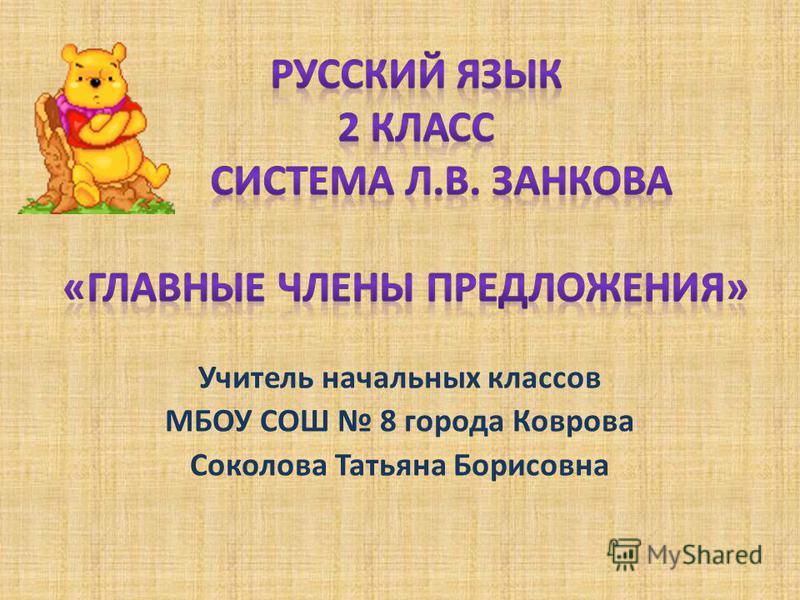 Учитель начальных классов МБОУ СОШ 8 города Коврова Соколова Татьяна Борисовна