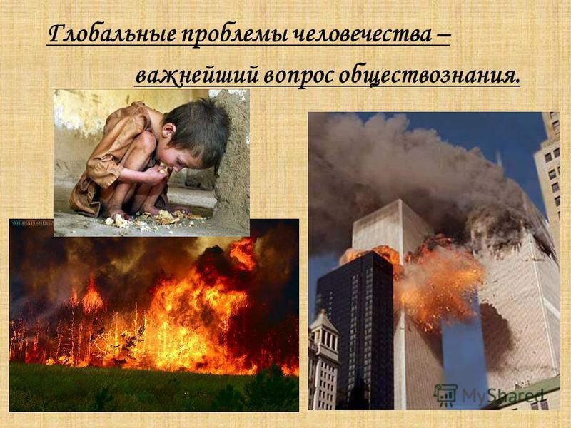 Глобальные проблемы человечества – важнейший вопрос обществознания.