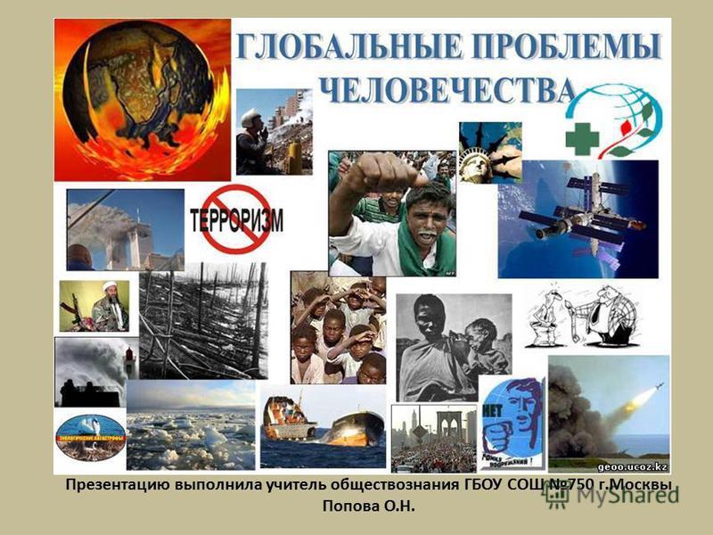 Презентацию выполнила учитель обществознания ГБОУ СОШ 750 г.Москвы Попова О.Н.