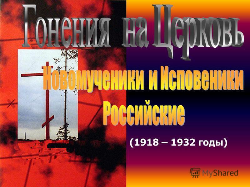 (1918 – 1932 годы)