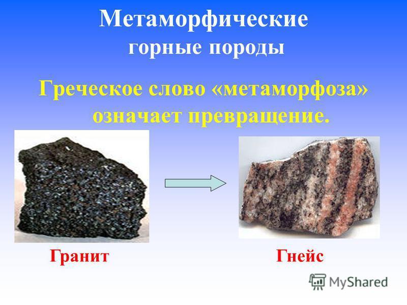 Метаморфические горные породы Греческое слово «метаморфоза» означает превращение. Гранит Гнейс
