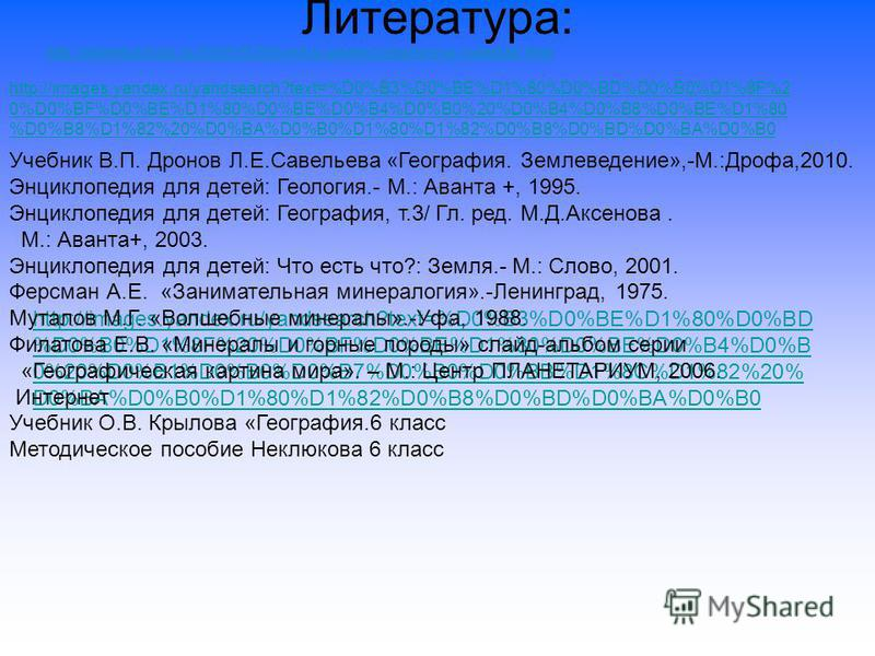 Литература: http://elektrikalshool.ru/2009/05/28/tverdye-jelektroizoljacionnye-materialy.html http://images.yandex.ru/yandsearch?text=%D0%B3%D0%BE%D1%80%D0%BD%D0%B0%D1%8F%2 0%D0%BF%D0%BE%D1%80%D0%BE%D0%B4%D0%B0%20%D0%B4%D0%B8%D0%BE%D1%80 %D0%B8%D1%82