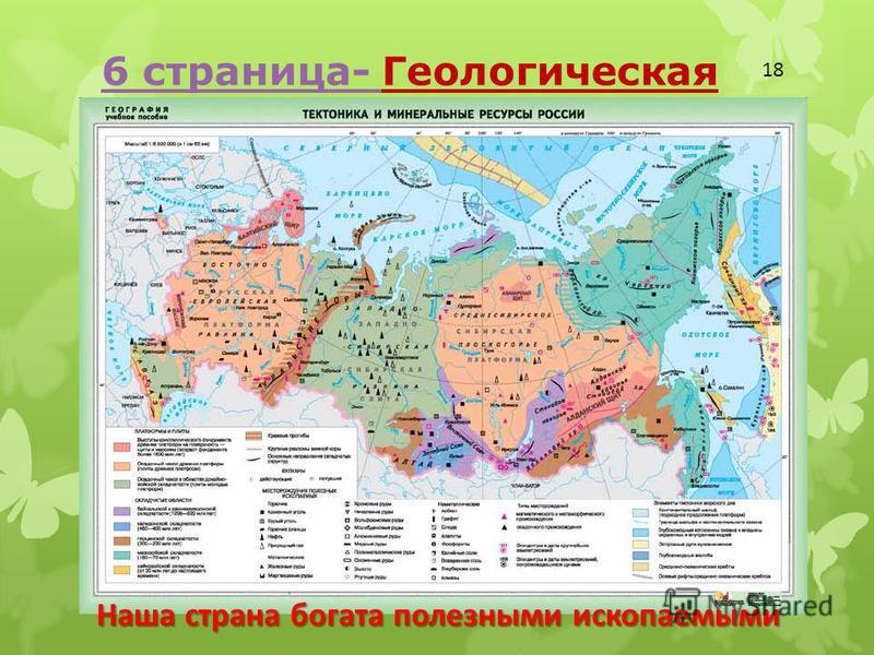 6 страница- Геологическая Наша страна богата полезными ископаемыми 18