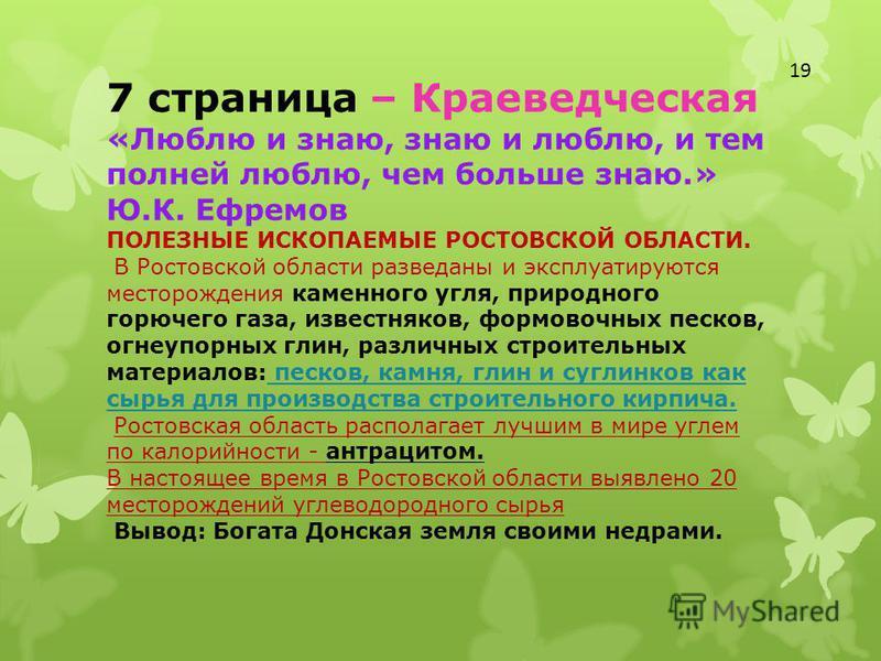 7 страница – Краеведческая «Люблю и знаю, знаю и люблю, и тем полней люблю, чем больше знаю.» Ю.К. Ефремов ПОЛЕЗНЫЕ ИСКОПАЕМЫЕ РОСТОВСКОЙ ОБЛАСТИ. В Ростовской области разведаны и эксплуатируются месторождения каменного угля, природного горючего газа