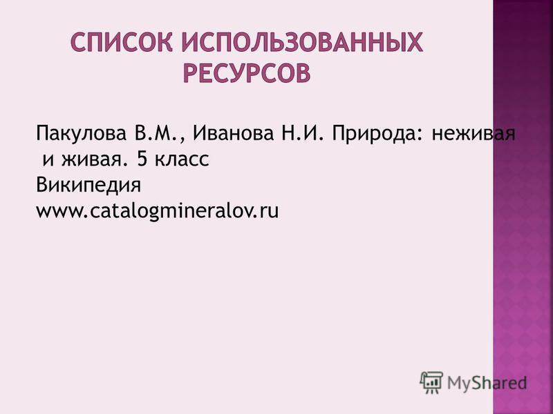 Пакулова В.М., Иванова Н.И. Природа: неживая и живая. 5 класс Википедия www.catalogmineralov.ru