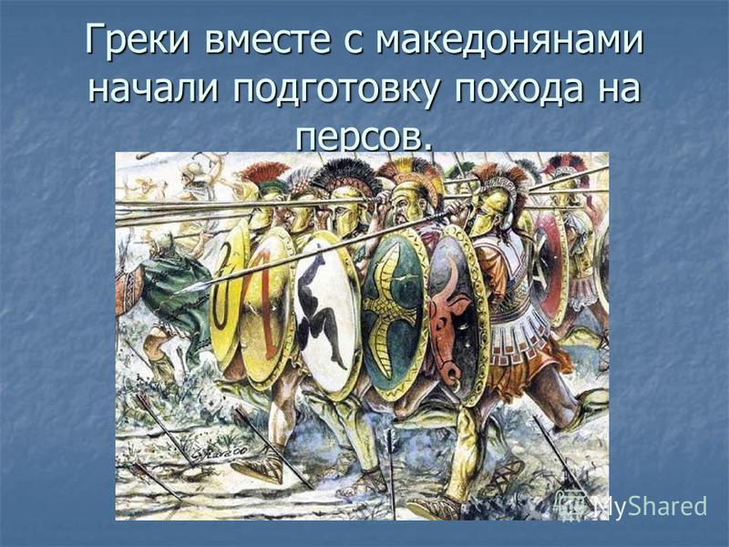 Греки вместе с македонянами начали подготовку похода на персов.