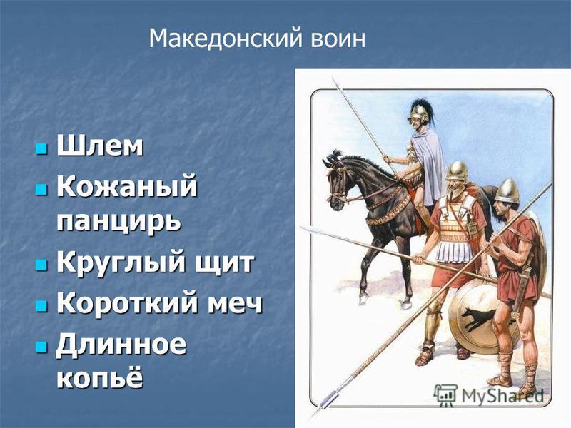 Шлем Шлем Кожаный панцирь Кожаный панцирь Круглый щит Круглый щит Короткий меч Короткий меч Длинное копьё Длинное копьё Македонский воин