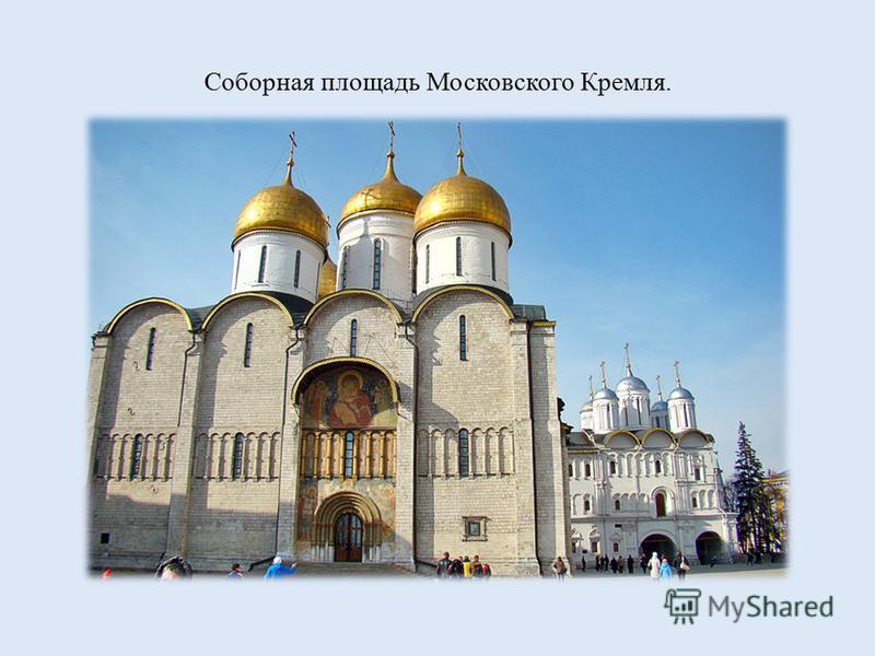 Соборная площадь Московского Кремля.