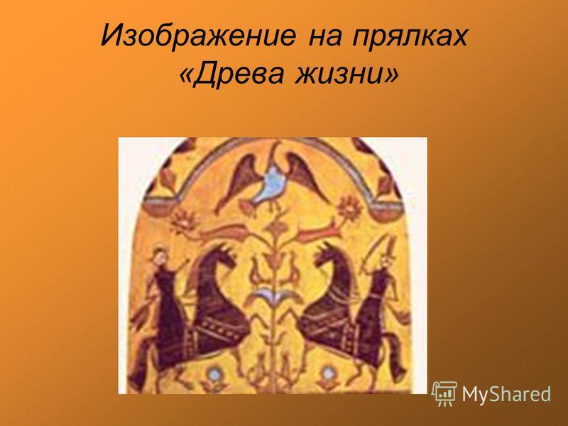 Изображение на прялках «Древа жизни»