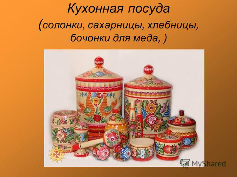 Кухонная посуда ( солонки, сахарницы, хлебницы, бочонки для меда, )