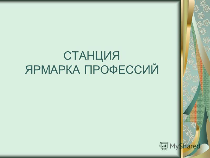 СТАНЦИЯ ЯРМАРКА ПРОФЕССИЙ