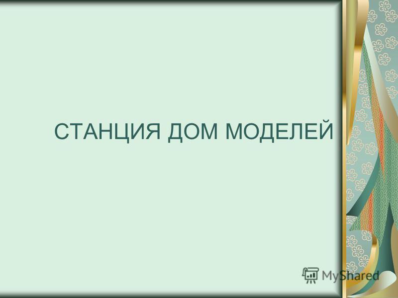 СТАНЦИЯ ДОМ МОДЕЛЕЙ