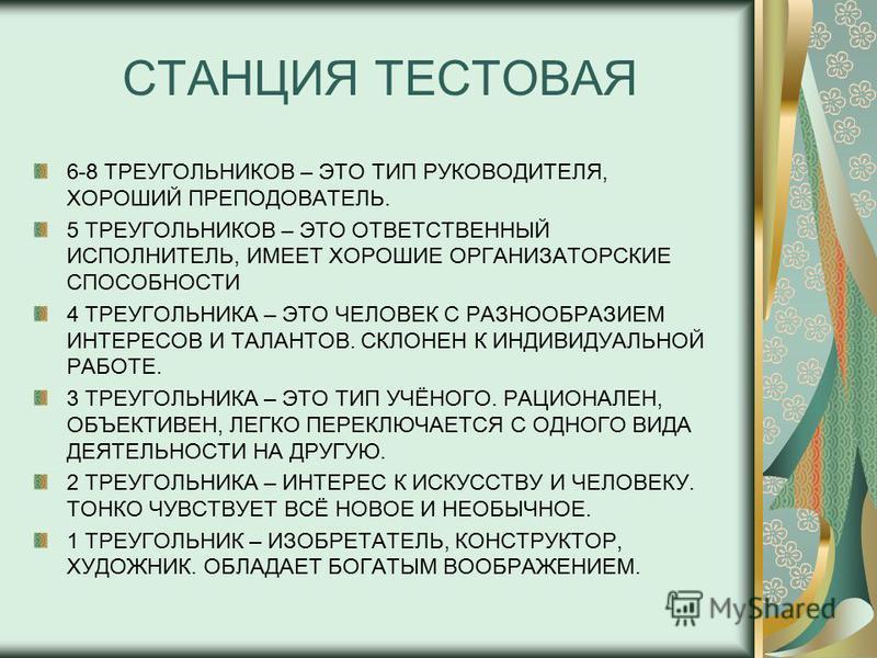 СТАНЦИЯ ТЕСТОВАЯ 6-8 ТРЕУГОЛЬНИКОВ – ЭТО ТИП РУКОВОДИТЕЛЯ, ХОРОШИЙ ПРЕПОДОВАТЕЛЬ. 5 ТРЕУГОЛЬНИКОВ – ЭТО ОТВЕТСТВЕННЫЙ ИСПОЛНИТЕЛЬ, ИМЕЕТ ХОРОШИЕ ОРГАНИЗАТОРСКИЕ СПОСОБНОСТИ 4 ТРЕУГОЛЬНИКА – ЭТО ЧЕЛОВЕК С РАЗНООБРАЗИЕМ ИНТЕРЕСОВ И ТАЛАНТОВ. СКЛОНЕН К