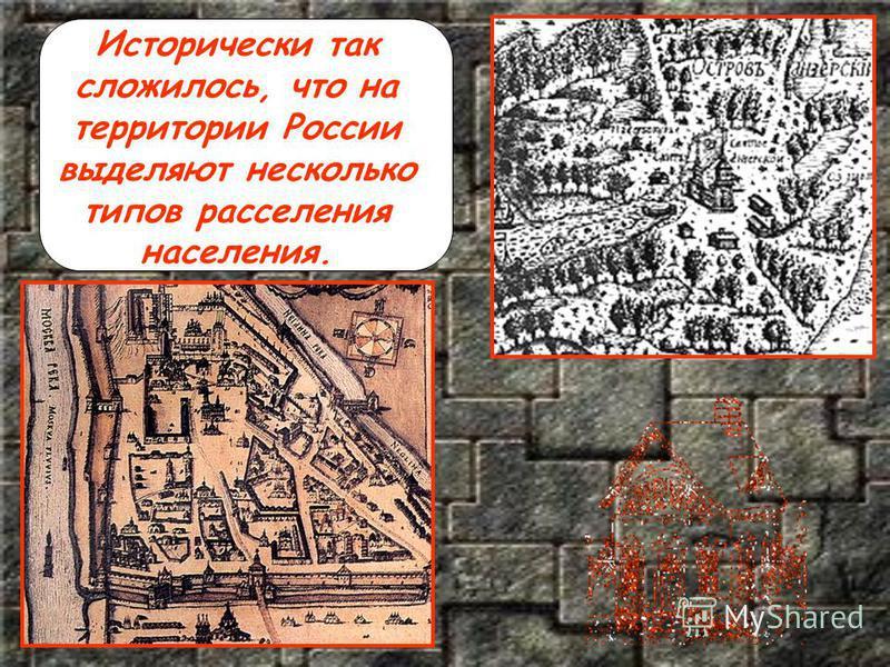 Исторически так сложилось, что на территории России выделяют несколько типов расселения населения.