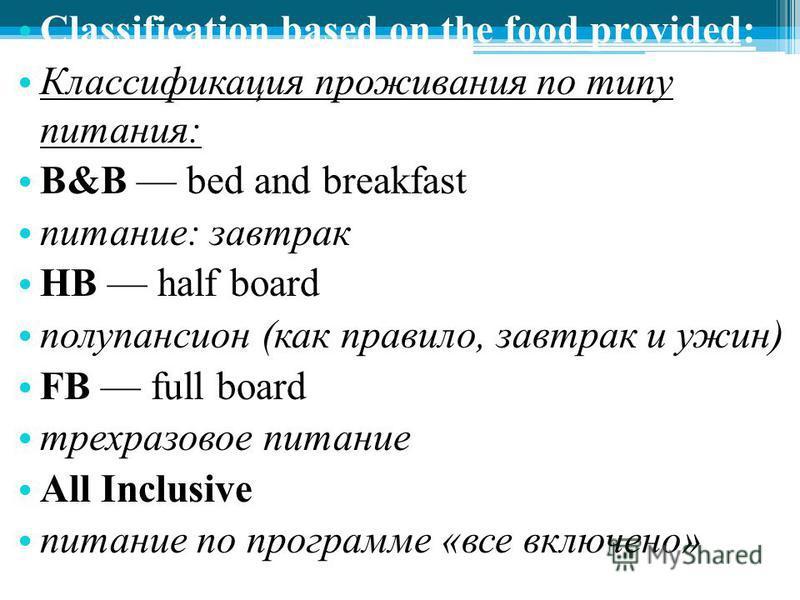 Room categories: Категории номеров (по комфортности) Standard room стандартный номер Superior room номер повышенной комфортности Junior suite room номер «полулюкс» Suite room номер «люкс»