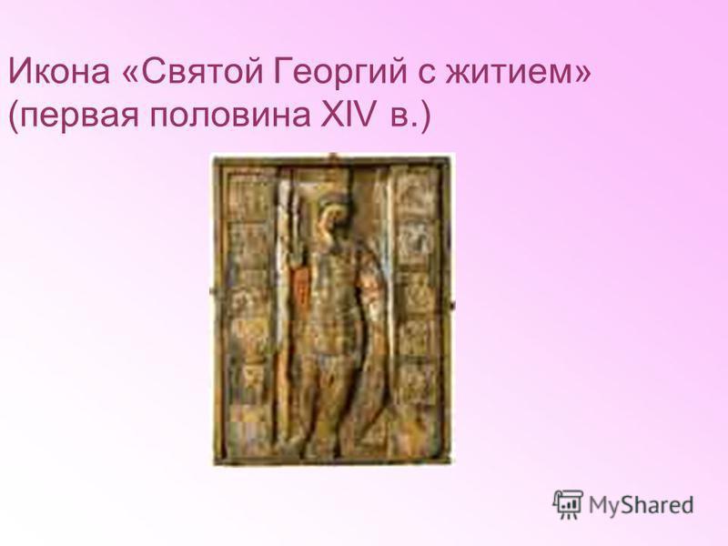 Икона «Святой Георгий с житием» (первая половина XIV в.)