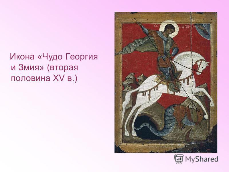 Икона «Чудо Георгия и Змия» (вторая половина XV в.)