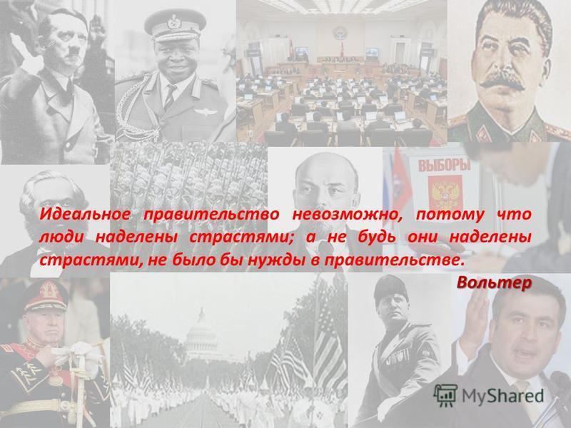 Идеальное правительство невозможно, потому что люди наделены страстями; а не будь они наделены страстями, не было бы нужды в правительстве.Вольтер
