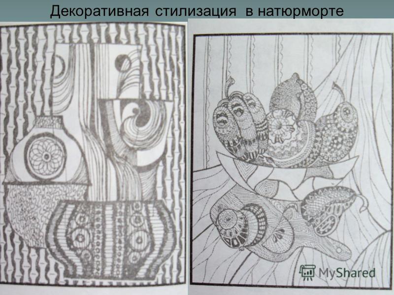 Декоративная стилизация в натюрморте