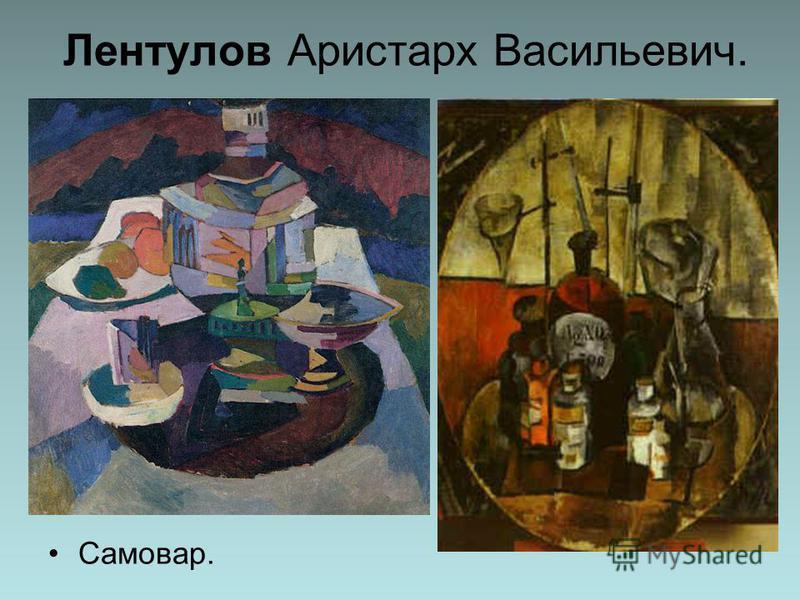 Лентулов Аристарх Васильевич. Самовар.