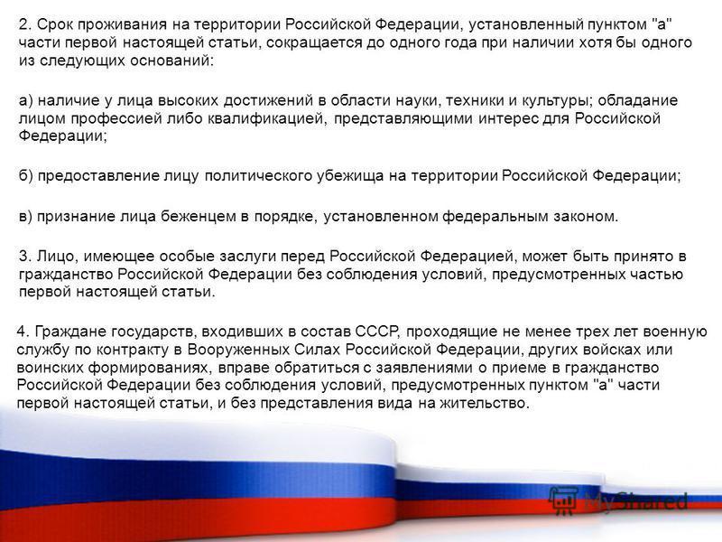 2. Срок проживания на территории Российской Федерации, установленный пунктом