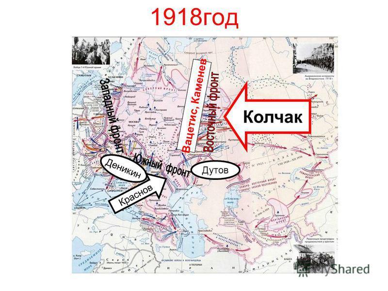 1918 год Колчак Деникин Краснов Дутов Вацетис, Каменев