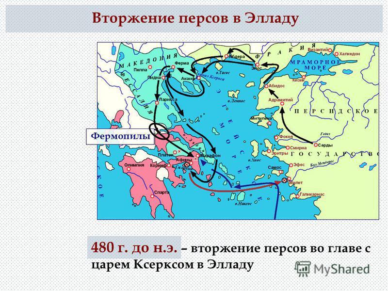 Вторжение персов в Элладу 480 г. до н.э. – вторжение персов во главе с царем Ксерксом в Элладу Фермопилы