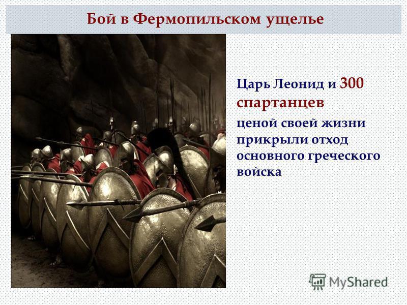 Бой в Фермопильском ущелье Царь Леонид и 300 спартанцев ценой своей жизни прикрыли отход основного греческого войска