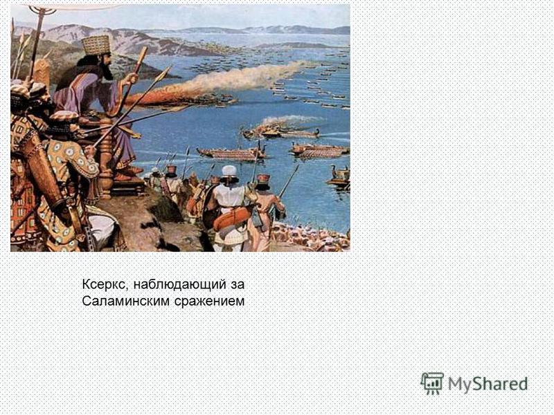 Ксеркс, наблюдающий за Саламинским сражением
