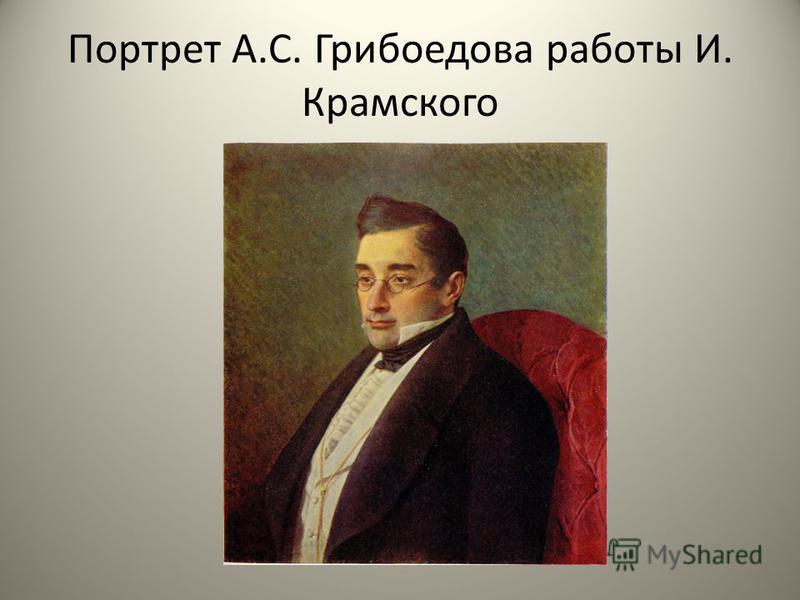 Портрет А.С. Грибоедова работы И. Крамского