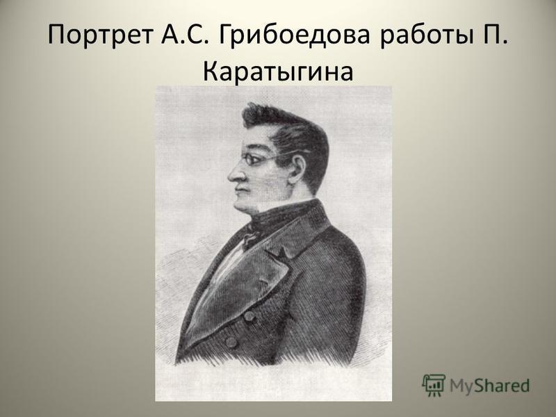 Портрет А.С. Грибоедова работы П. Каратыгина
