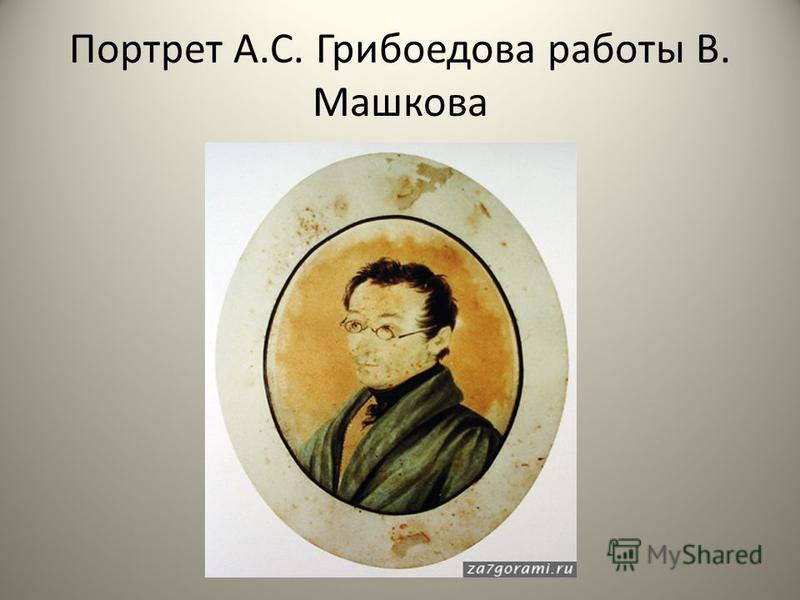 Портрет А.С. Грибоедова работы В. Машкова
