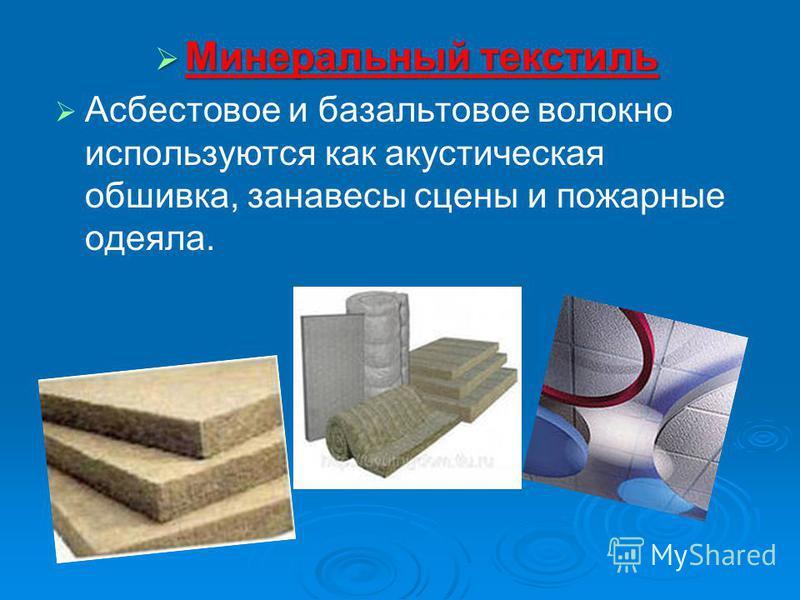 Минеральный текстиль Минеральный текстиль Асбестовое и базальтовое волокно используются как акустическая обшивка, занавесы сцены и пожарные одеяла.