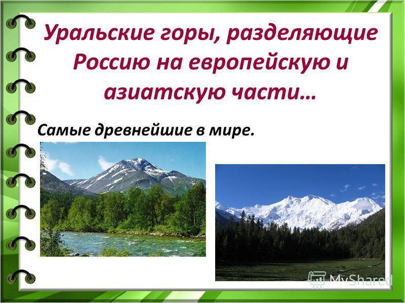 Уральские горы, разделяющие Россию на европейскую и азиатскую части… Самые древнейшие в мире.