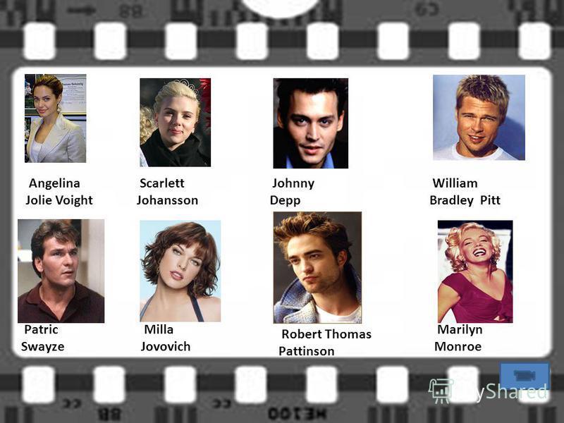 Angelina Jolie Voight Scarlett Johansson Johnny Depp William Bradley Pitt Patric Swayze Milla Jovovich Robert Thomas Pattinson Marilyn Monroe