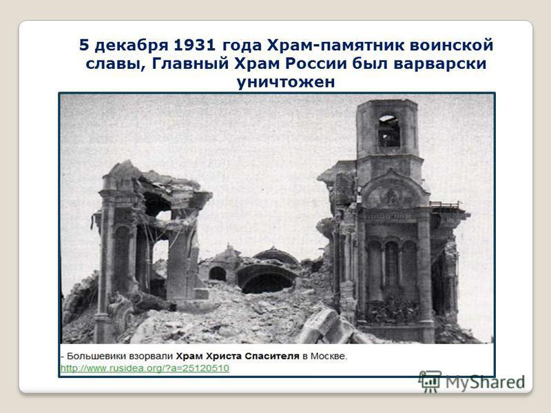 11 5 декабря 1931 года Храм-памятник воинской славы, Главный Храм России был варварски уничтожен