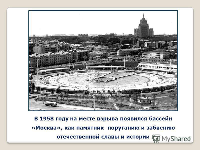 13 В 1958 году на месте взрыва появился бассейн «Москва», как памятник поруганию и забвению отечественной славы и истории