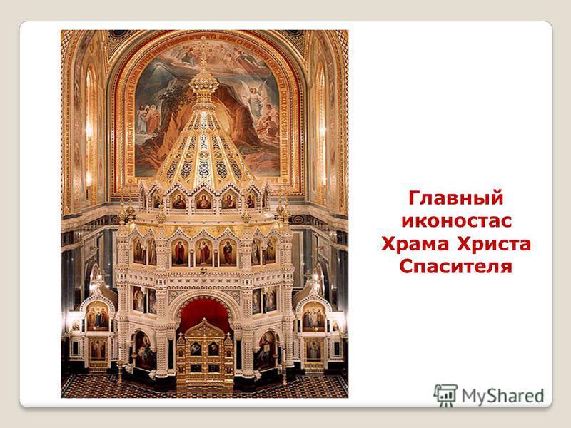 17 Главный иконостас Храма Христа Спасителя
