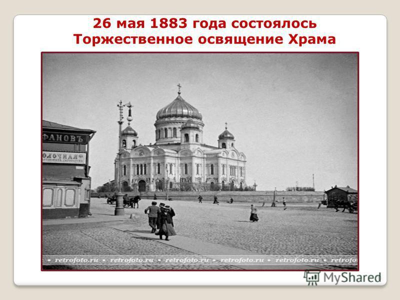 8 26 мая 1883 года состоялось Торжественное освящение Храма