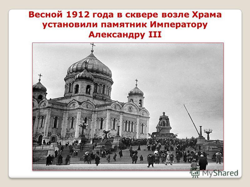 9 Весной 1912 года в сквере возле Храма установили памятник Императору Александру III