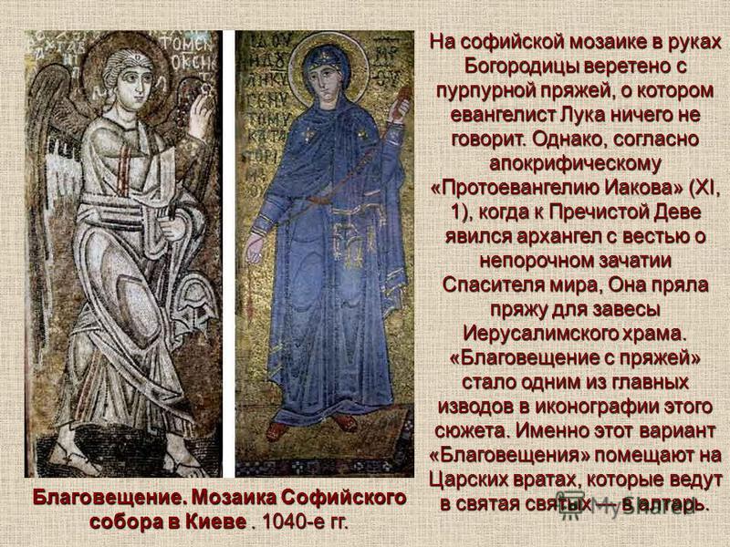На софийской мозаике в руках Богородицы веретено с пурпурной пряжей, о котором евангелист Лука ничего не говорит. Однако, согласно апокрифическому «Протоевангелию Иакова» (XI, 1), когда к Пречистой Деве явился архангел с вестью о непорочном зачатии С