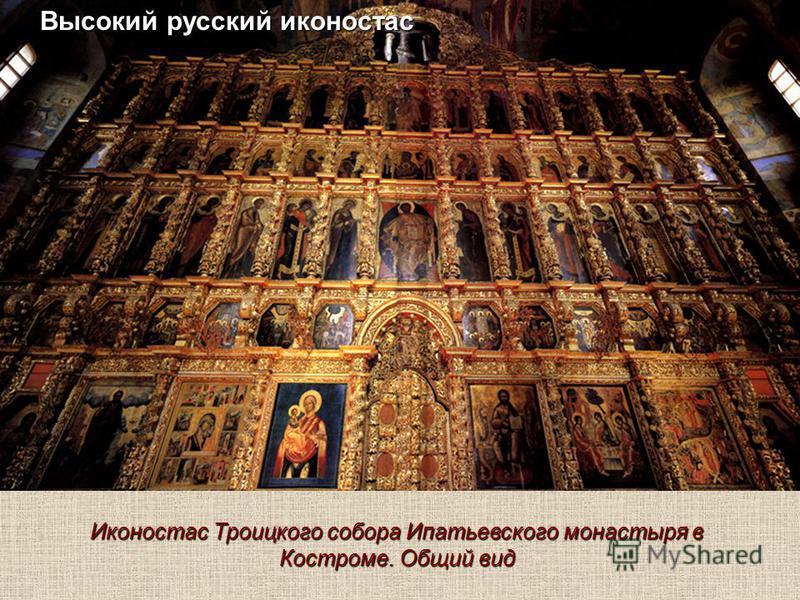 Иконостас Троицкого собора Ипатьевского монастыря в Костроме. Общий вид Высокий русский иконостас