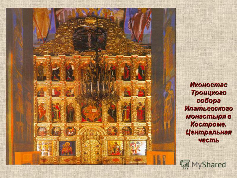 Иконостас Троицкого собора Ипатьевского монастыря в Костроме. Центральная часть