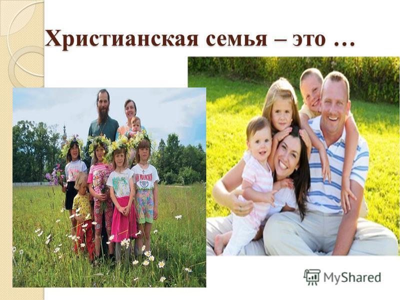 Христианская семья – это …