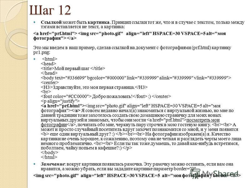 Шаг 12 Ссылкой может быть картинка. Принцип ссылки тот же, что и в случае с текстом, только между тэгами вставляется не текст, а картинка: Это мы введем в наш пример, сделав ссылкой на документ с фотографиями (prf.html) картинку pr1.png: Мой первый ш