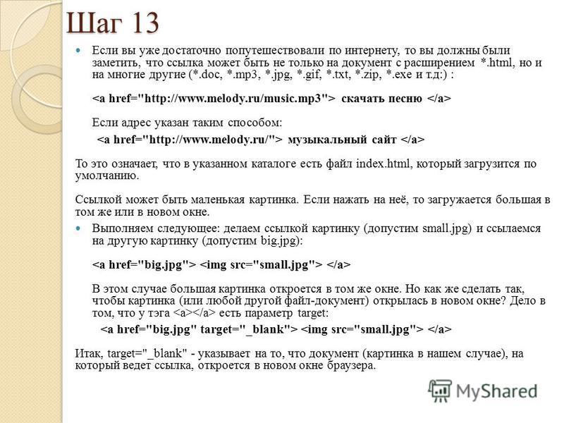Шаг 13 Если вы уже достаточно попутешествовали по интернету, то вы должны были заметить, что ссылка может быть не только на документ с расширением *.html, но и на многие другие (*.doc, *.mp3, *.jpg, *.gif, *.txt, *.zip, *.exe и т.д:) : скачать песню