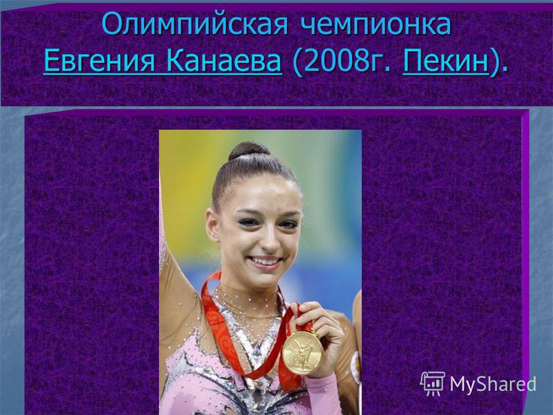 Олимпийская чемпионка Евгения Канаева (2008 г. Пекин). Евгения Канаева Пекин Евгения Канаева Пекин