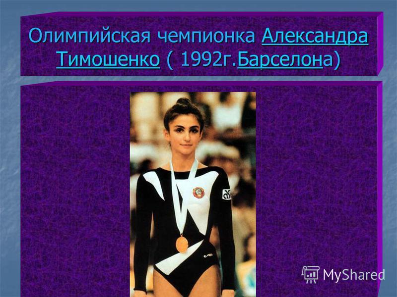 Олимпийская чемпионка Александра Тимошенко ( 1992 г.Барселона) Александра Тимошенко БарселонАлександра Тимошенко Барселон